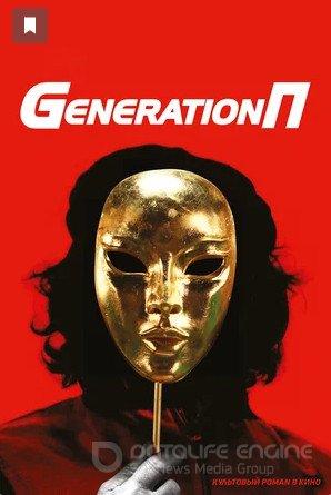 Generation П (2011)