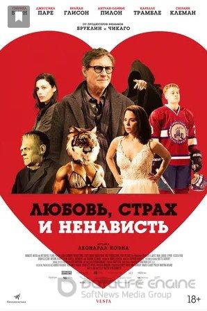 Любовь, страх и ненависть (2020)