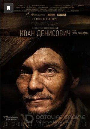 Иван Денисович (2021)